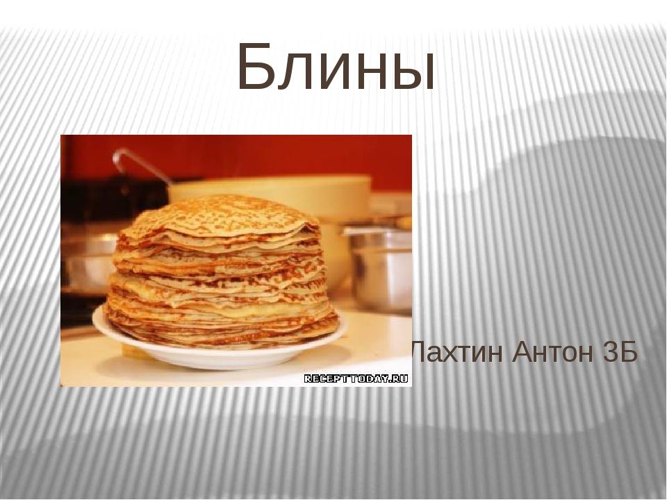 Блины Лахтин Антон 3Б