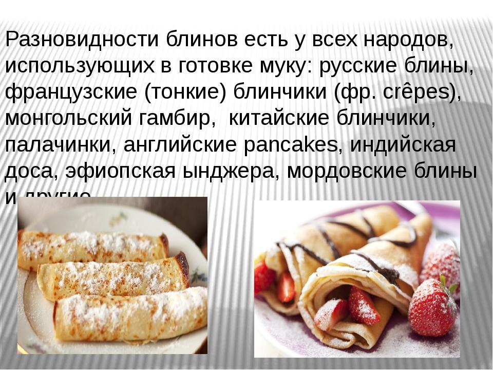 Разновидности блинов есть у всех народов, использующих в готовке муку: русски...
