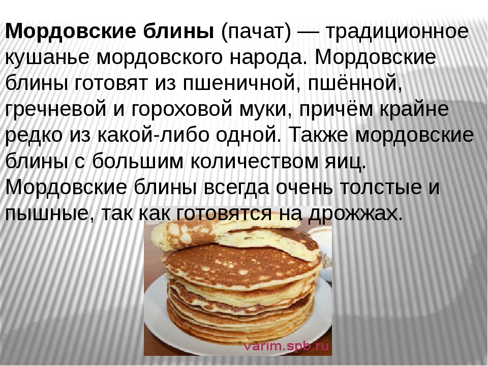 Мордовские блины (пачат)— традиционное кушанье мордовского народа. Мордовски...