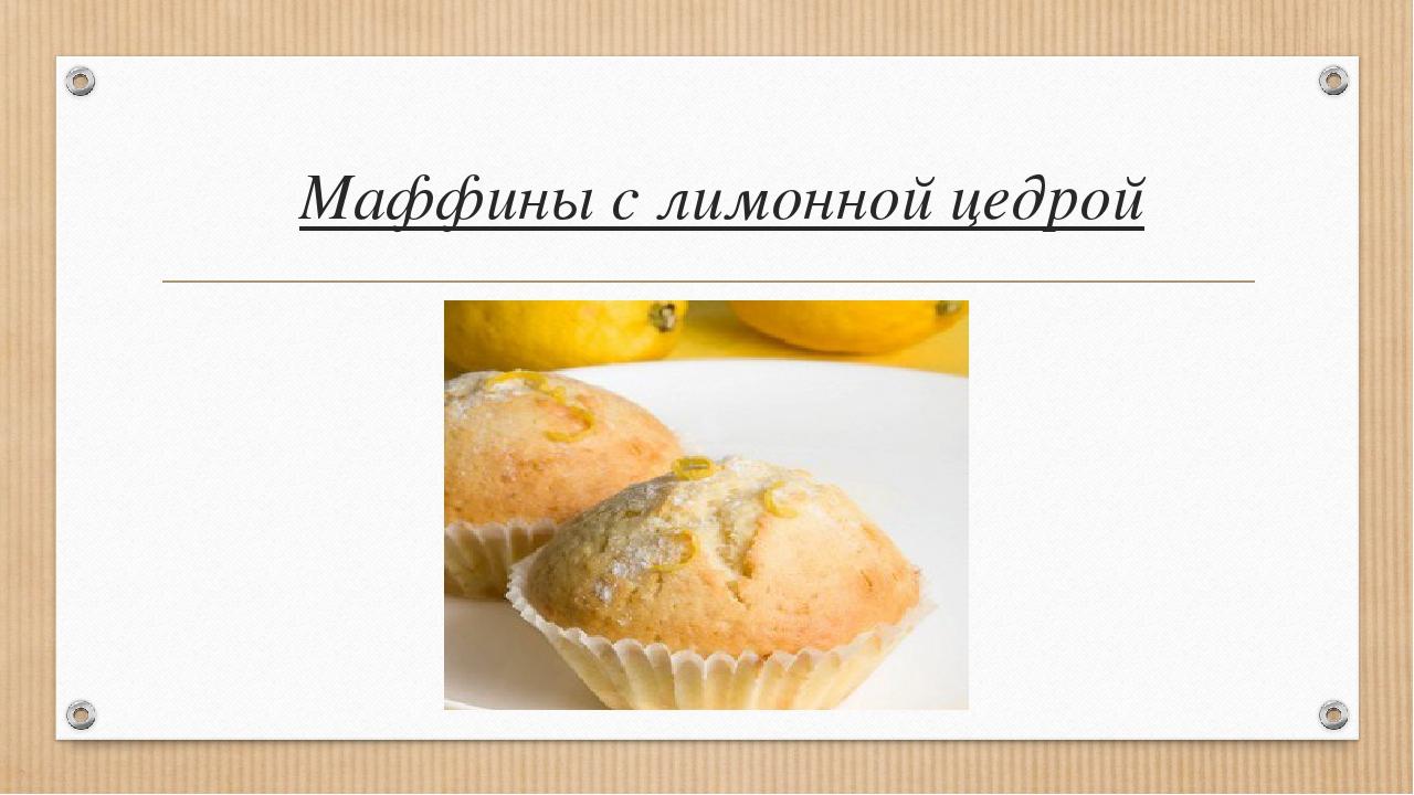 Маффины с лимонной цедрой