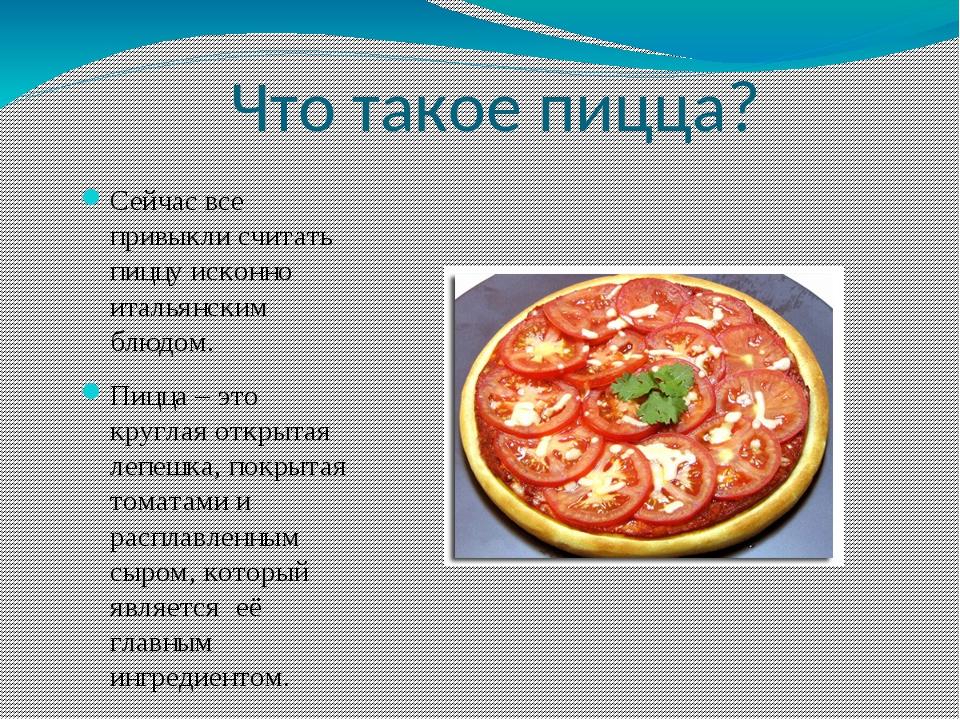 Что такое пицца? Сейчас все привыкли считать пиццу исконно итальянским блюдом...