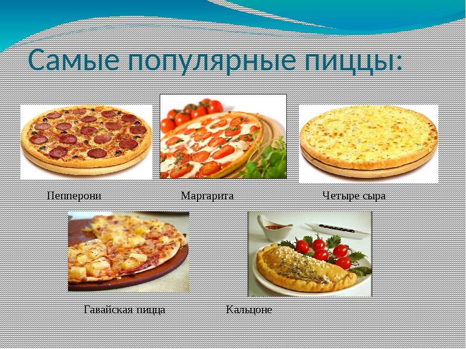 Самые популярные пиццы: Пепперони Маргарита Четыре сыра Гавайская пиццаКал...