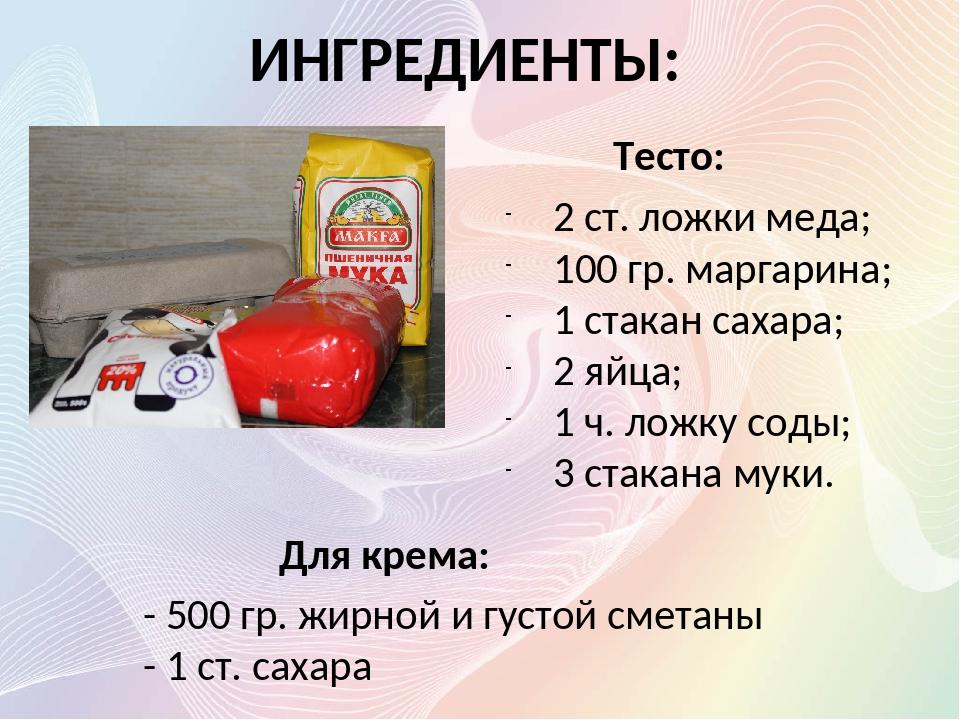ИНГРЕДИЕНТЫ: 2 ст. ложки меда; 100 гр. маргарина; 1 стакан сахара; 2 яйца; 1...