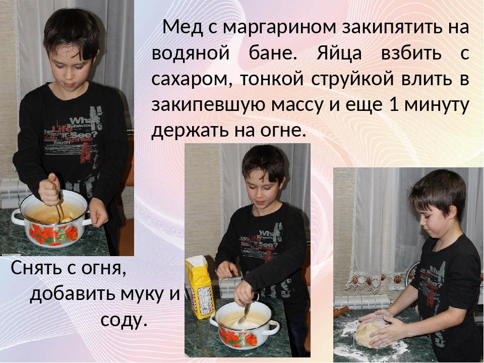 Мед с маргарином закипятить на водяной бане. Яйца взбить с сахаром, тонкой с...