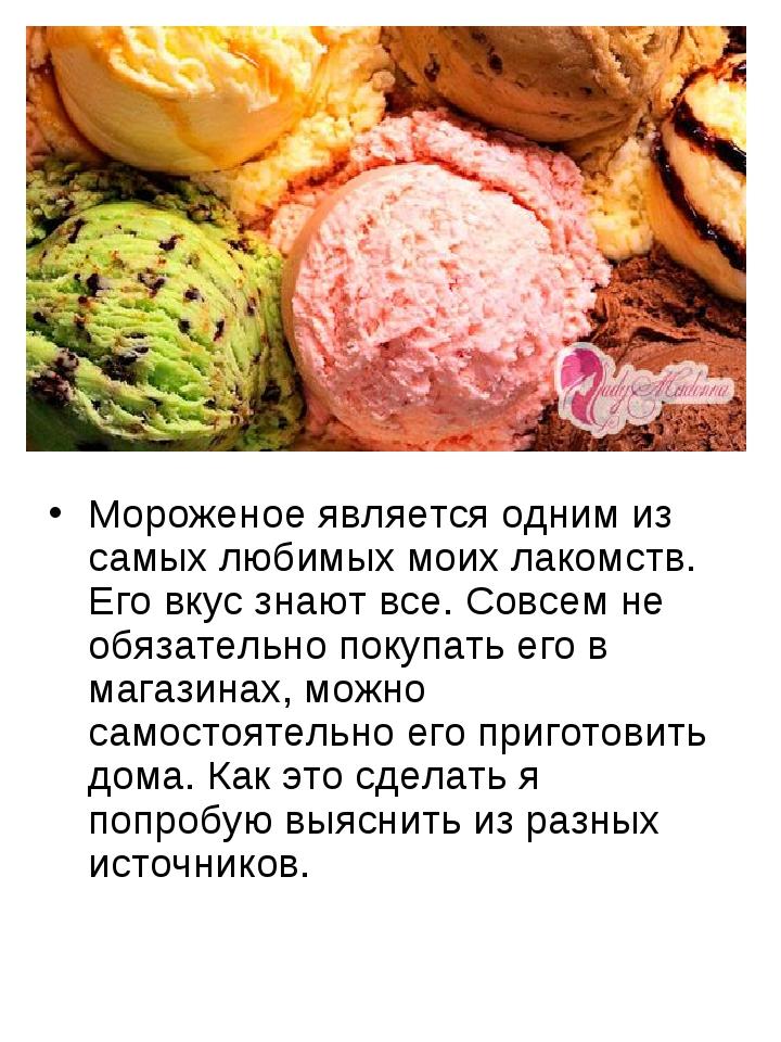 Мороженое является одним из самых любимых моих лакомств. Его вкус знают все....