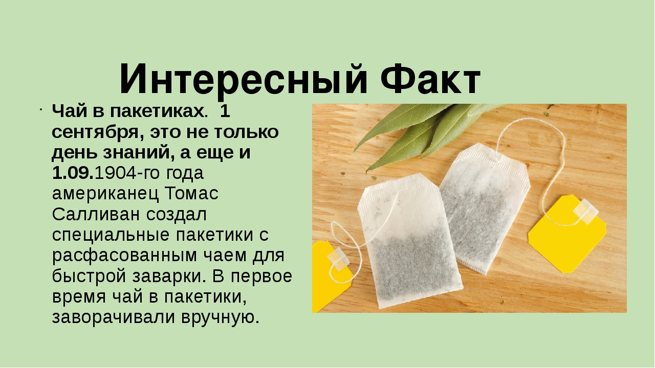 Интересный Факт Чай в пакетиках. 1 сентября, это не только день знаний, а ещ...