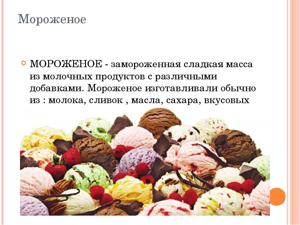 Мороженое МОРОЖЕНОЕ - замороженная сладкая масса из молочных продуктов с разл...