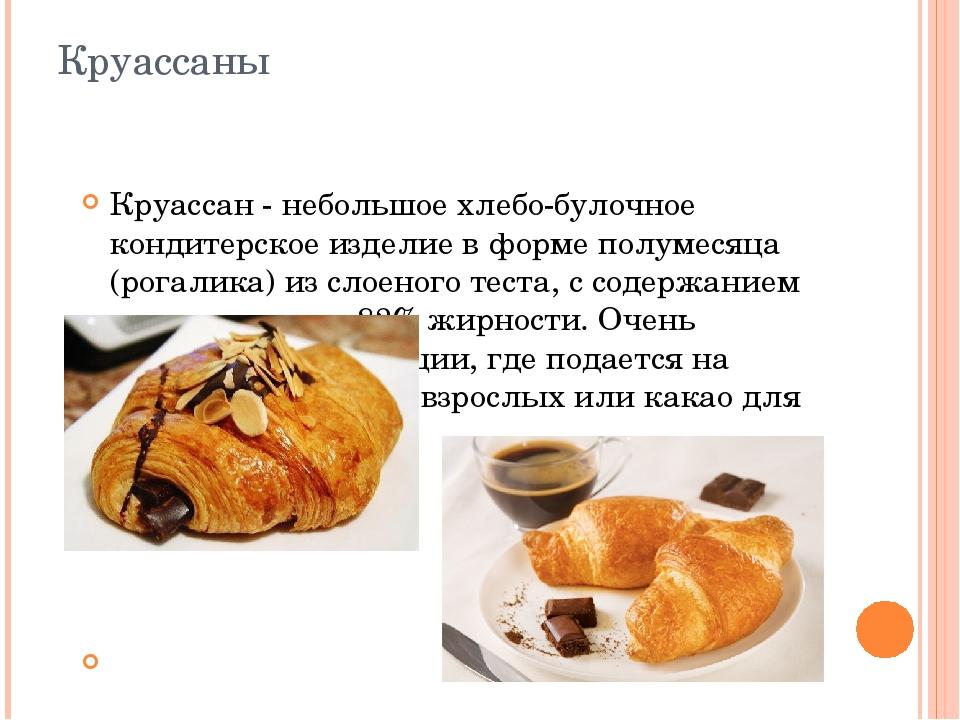 Круассаны Круассан - небольшое хлебо-булочное кондитерское изделие в форме по...