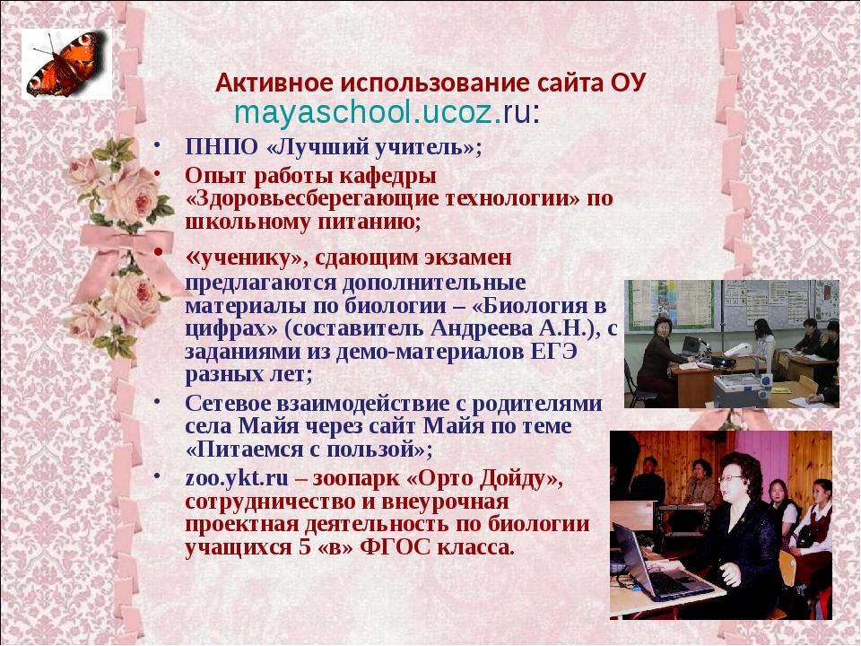 Активное использование сайта ОУ mayaschool.ucoz.ru: ПНПО «Лучший учитель»; Оп...