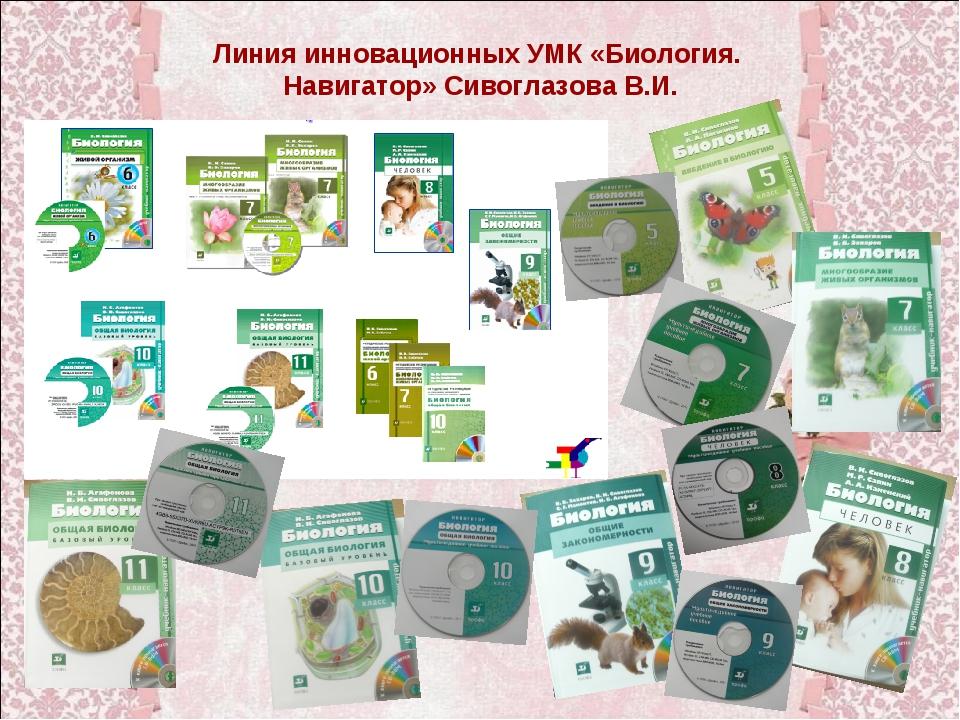 Линия инновационных УМК «Биология. Навигатор» Сивоглазова В.И.