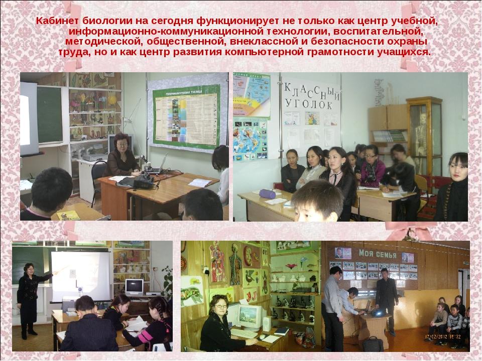 Кабинет биологии на сегодня функционирует не только как центр учебной, информ...