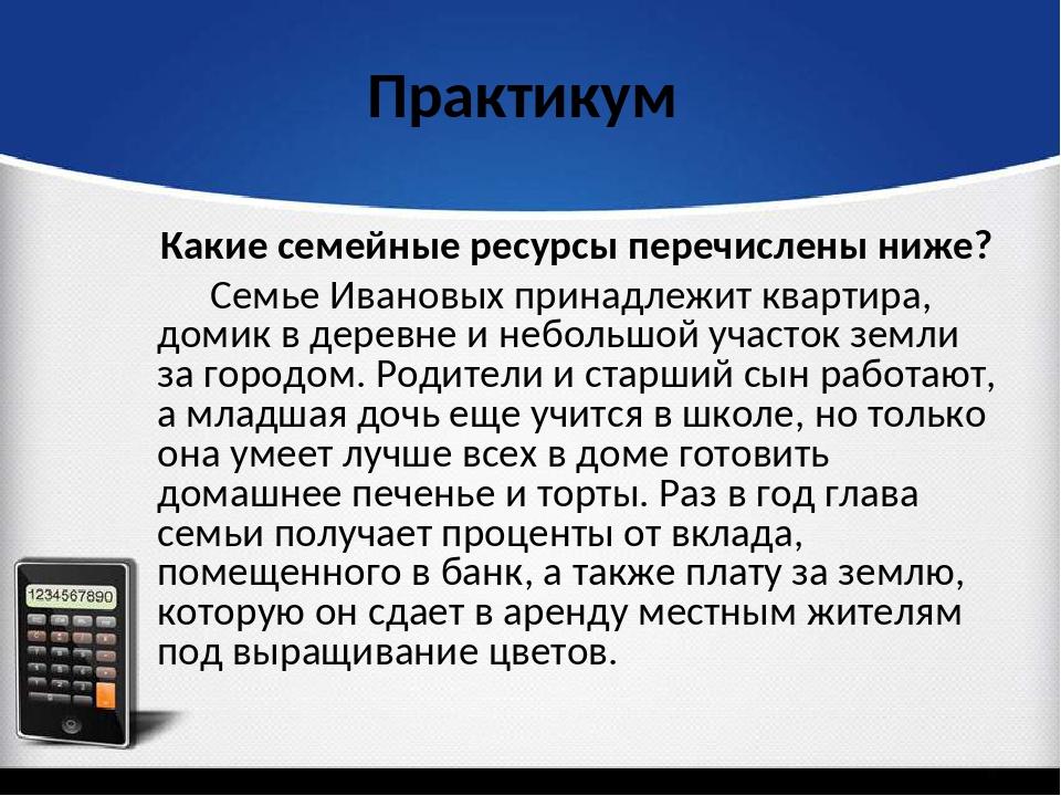 Какие семейные ресурсы перечислены ниже? Семье Ивановых принадлежит квартира...