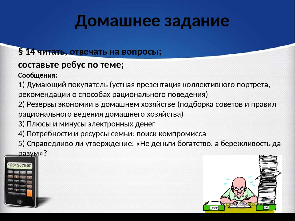 § 14 читать, отвечать на вопросы; составьте ребус по теме; Сообщения: 1) Дума...