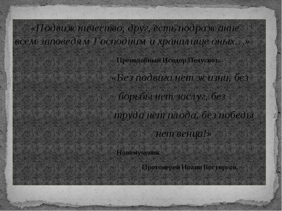 «Подвижничество, друг, есть подражание всем заповедям Господним и хранилище...