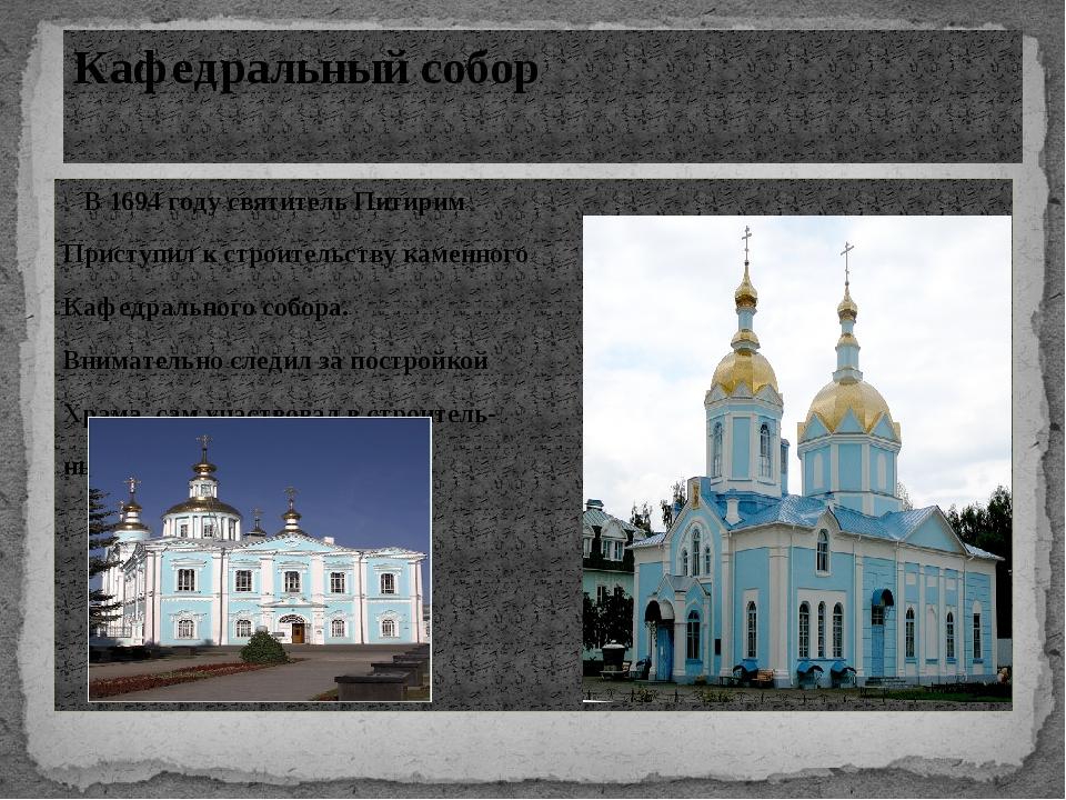 В 1694 году святитель Питирим Приступил к строительству каменного Кафедральн...