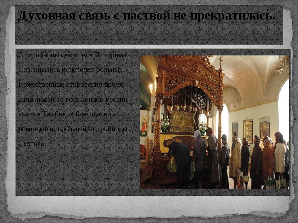 От гробницы святителя Питирима Совершались исцеления больных. Божественные от...