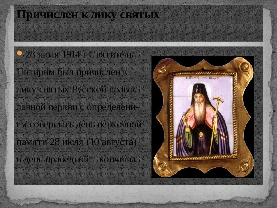 28 июля 1914 г Святитель Питирим был причислен к лику святых Русской правос-...