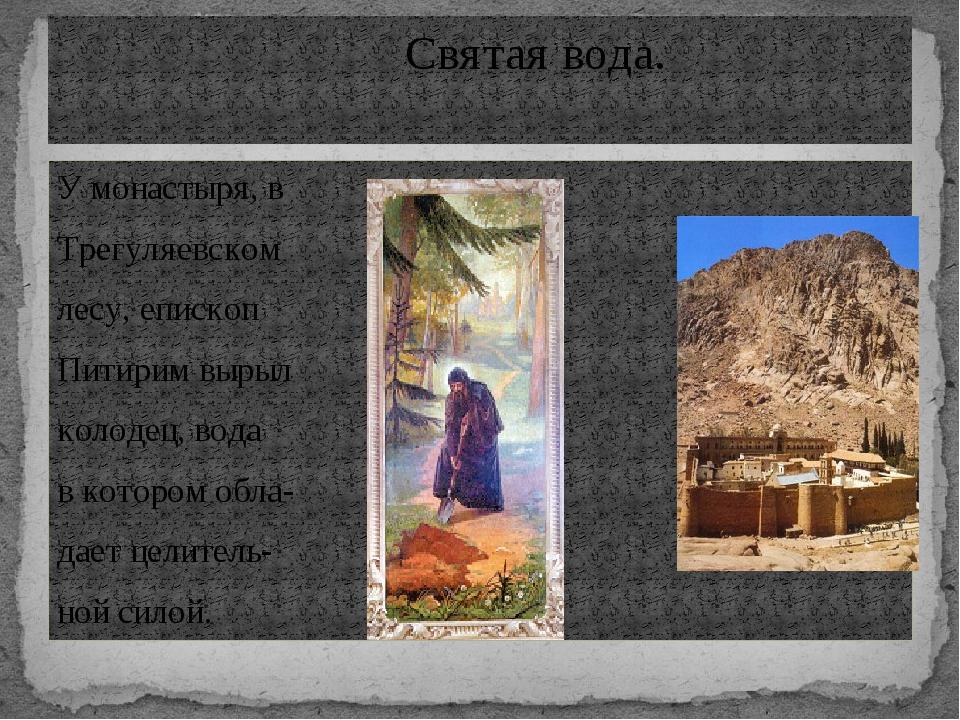 У монастыря, в Трегуляевском лесу, епископ Питирим вырыл колодец, вода в кото...