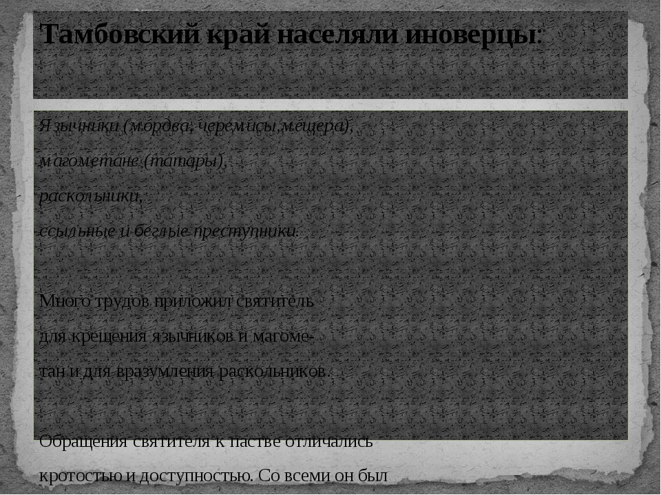 Язычники (мордва, черемисы,мещера), магометане (татары), раскольники, ссыльны...