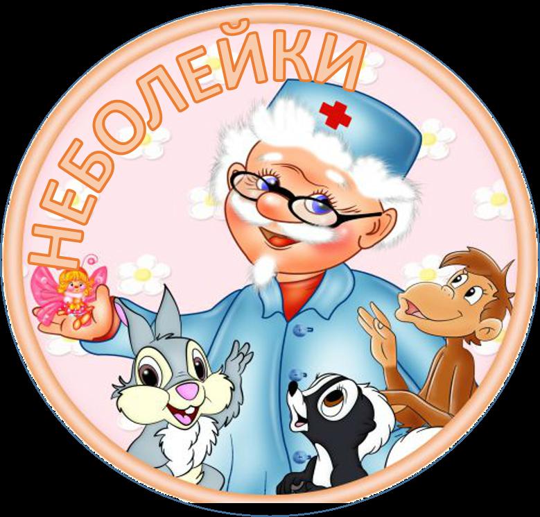 Картинки в уголок больнички для детского сада
