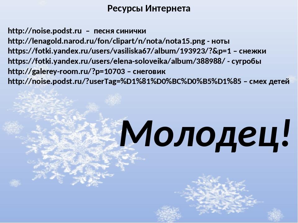 Ресурсы Интернета http://noise.podst.ru – песня синички http://lenagold.narod...
