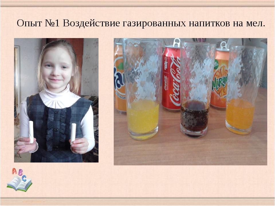 Опыт №1 Воздействие газированных напитков на мел.
