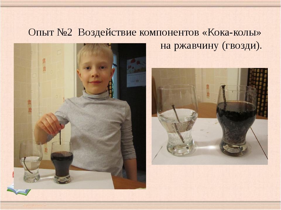 Опыт №2 Воздействие компонентов «Кока-колы» на ржавчину (гвозди).
