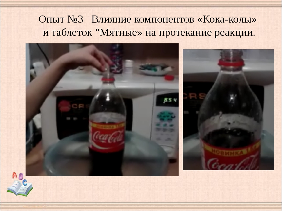 """Опыт №3 Влияние компонентов «Кока-колы» и таблеток """"Мятные» на протекание реа..."""