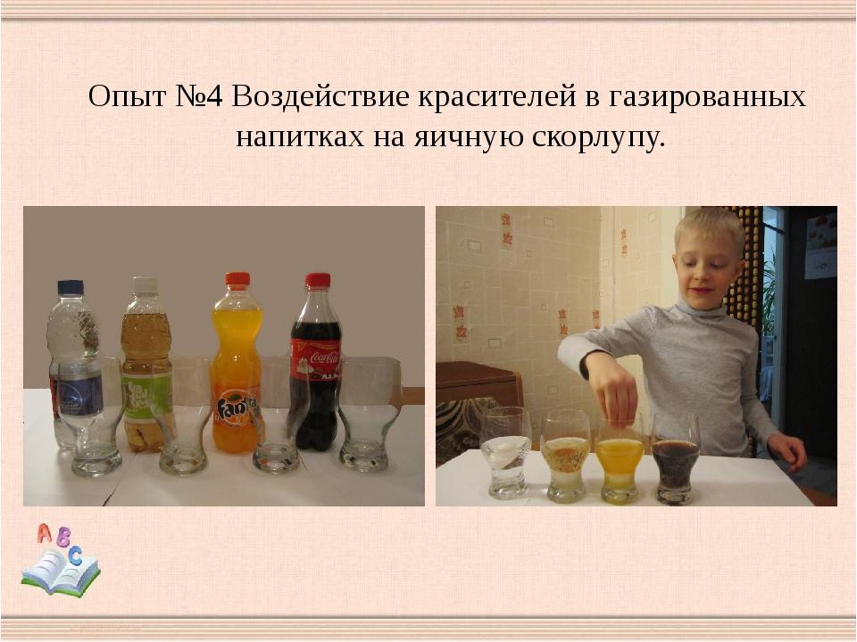 Опыт №4 Воздействие красителей в газированных напитках на яичную скорлупу.