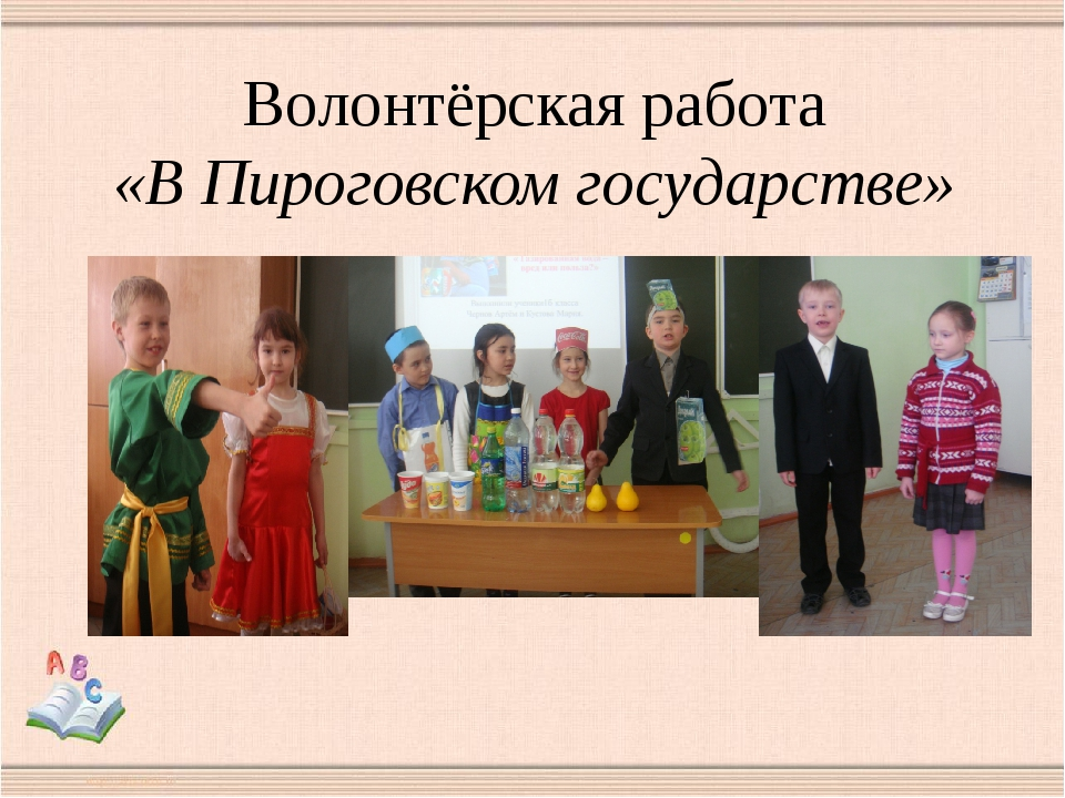 Волонтёрская работа «В Пироговском государстве»