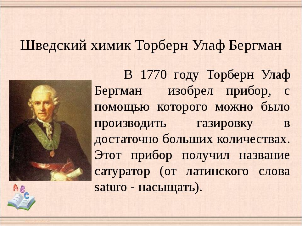 В 1770 году Торберн Улаф Бергман изобрел прибор, с помощью которого можно бы...