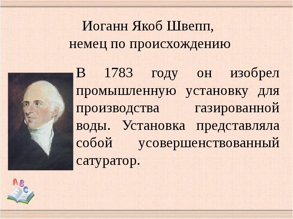 В 1783 году он изобрел промышленную установку для производства газированной в...