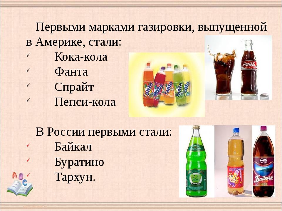 Первыми марками газировки, выпущенной в Америке, стали: Кока-кола Фанта С...