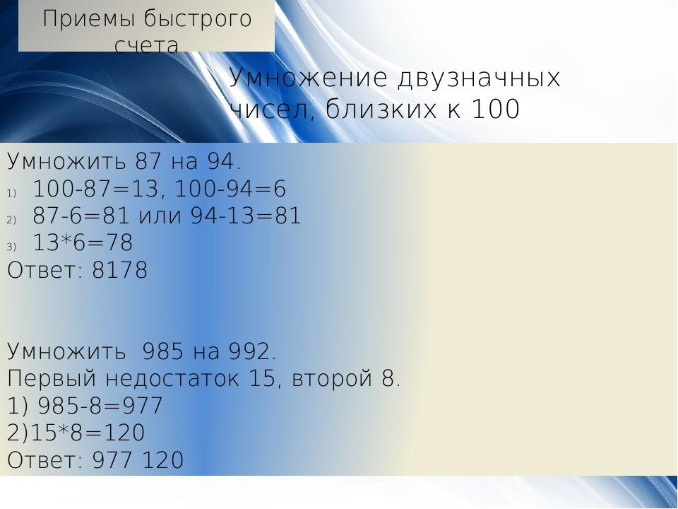 Приемы быстрого счета Умножение двузначных чисел, близких к 100 Умножить 87...