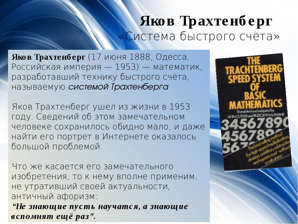 Яков Трахтенберг «Система быстрого счёта» Яков Трахтенберг(17 июня 1888, Од...