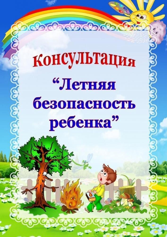 Картинки для детского сада безопасность летом
