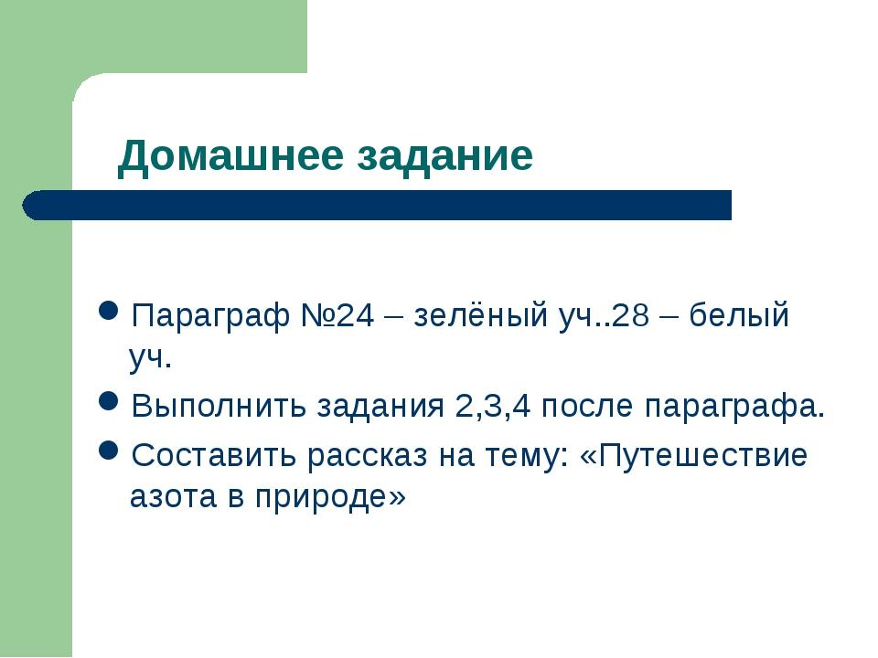 Домашнее задание Параграф №24 – зелёный уч..28 – белый уч. Выполнить задания...