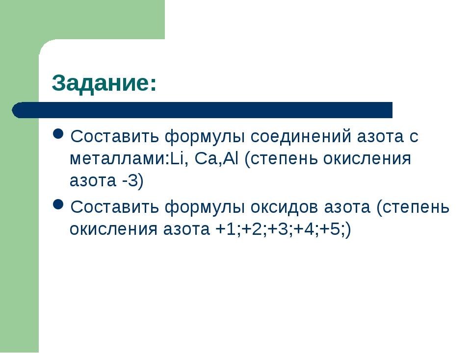 Задание: Составить формулы соединений азота с металлами:Li, Ca,Al (степень ок...