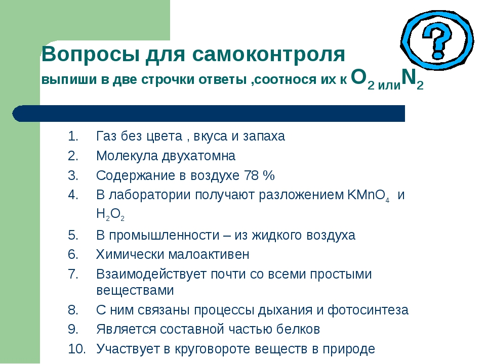 Вопросы для самоконтроля выпиши в две строчки ответы ,соотнося их к O2 илиN2...