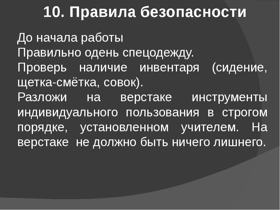 10. Правила безопасности До начала работы Правильно одень спецодежду. Проверь...
