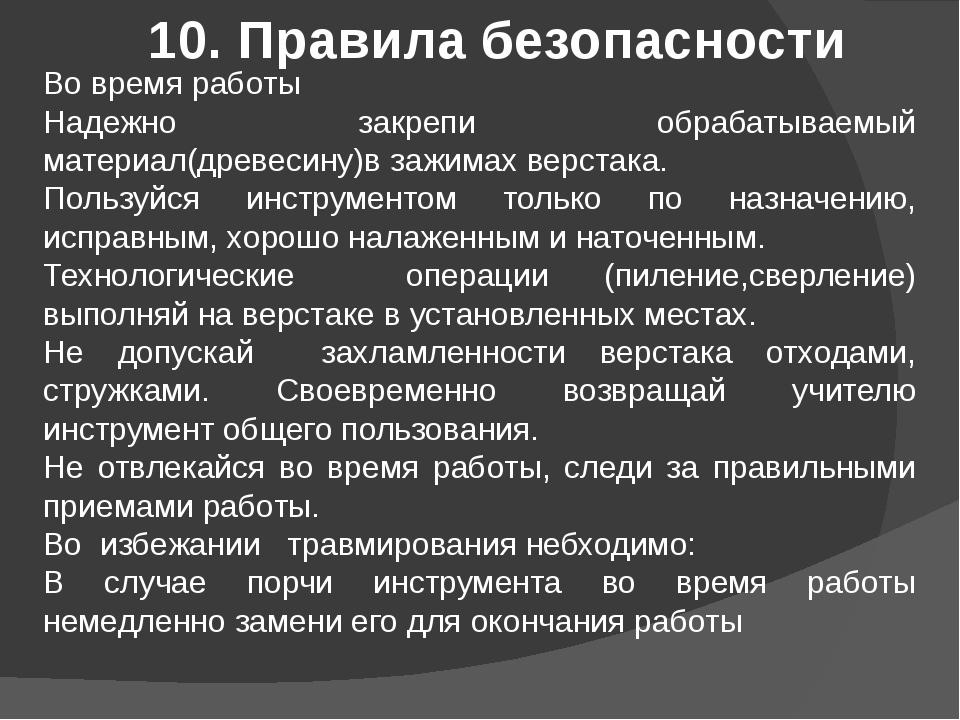 10. Правила безопасности Во время работы Надежно закрепи обрабатываемый матер...