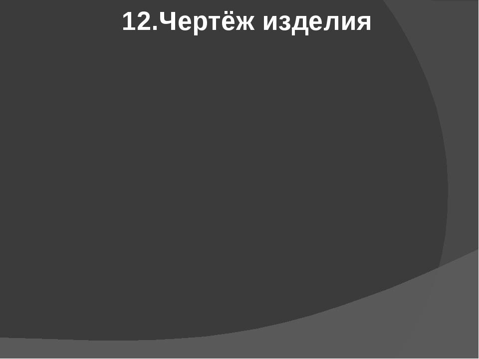12.Чертёж изделия