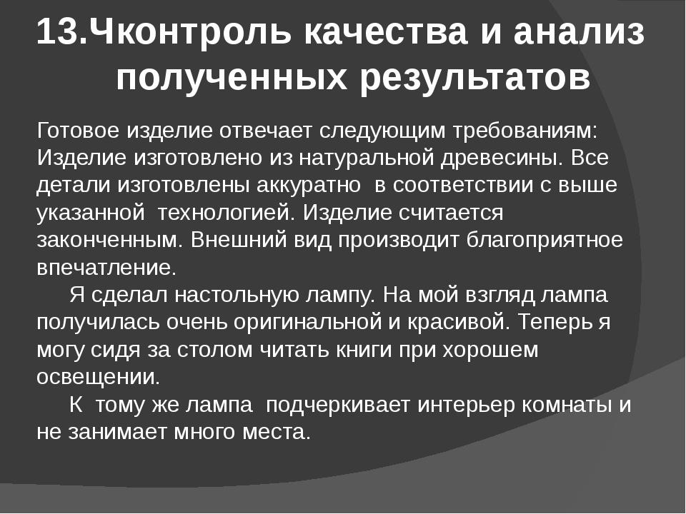 13.Чконтроль качества и анализ полученных результатов Готовое изделие отвечае...
