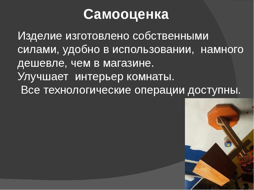 Самооценка  Изделие изготовлено собственными силами, удобно в использовании,...