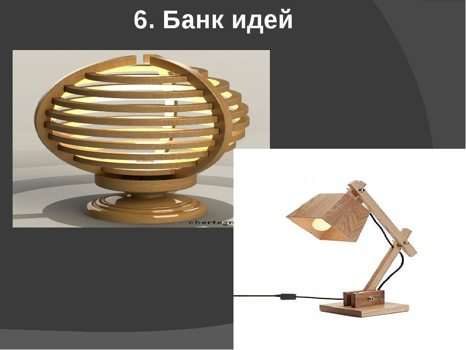 6. Банк идей