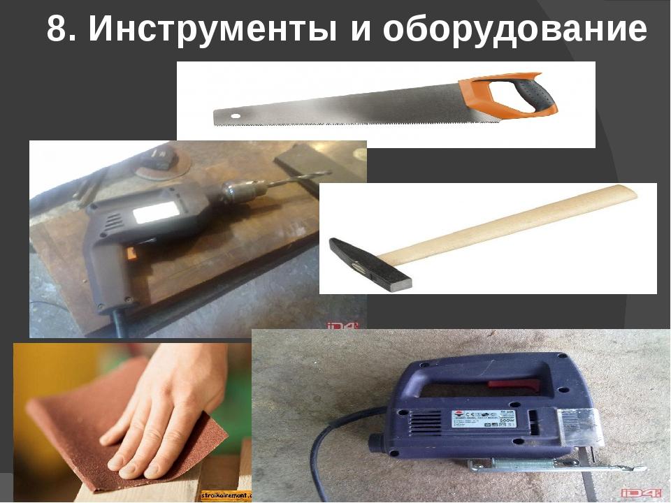 8. Инструменты и оборудование