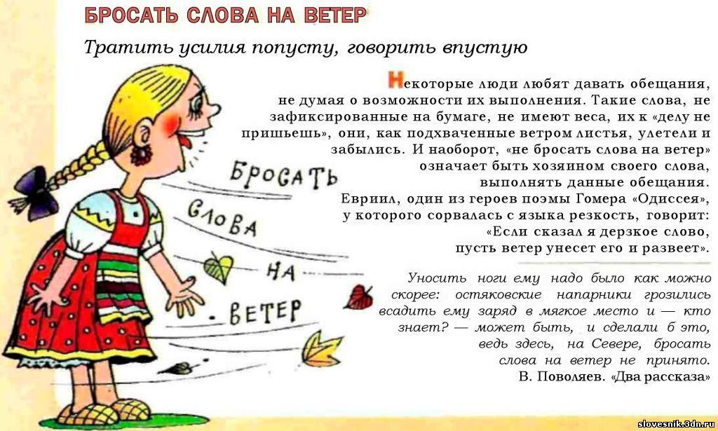 Словарь фразеологизмов и их значения с картинками