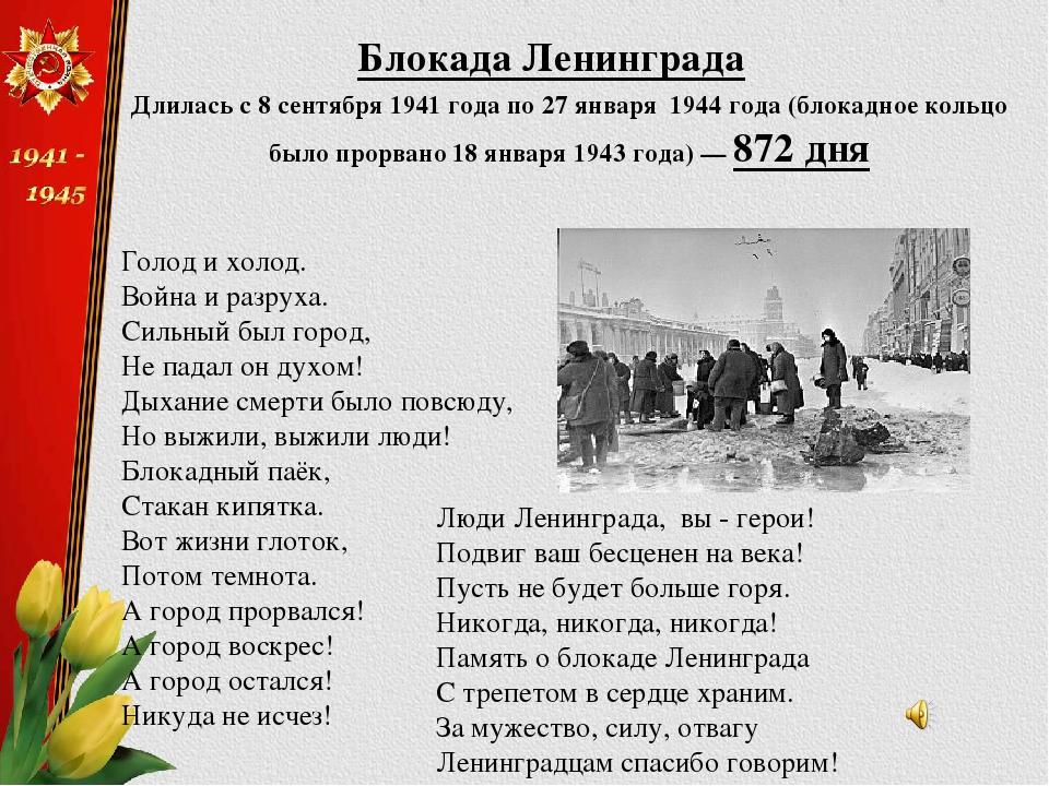 стихи на блокадуленинграда до слез фруктовые