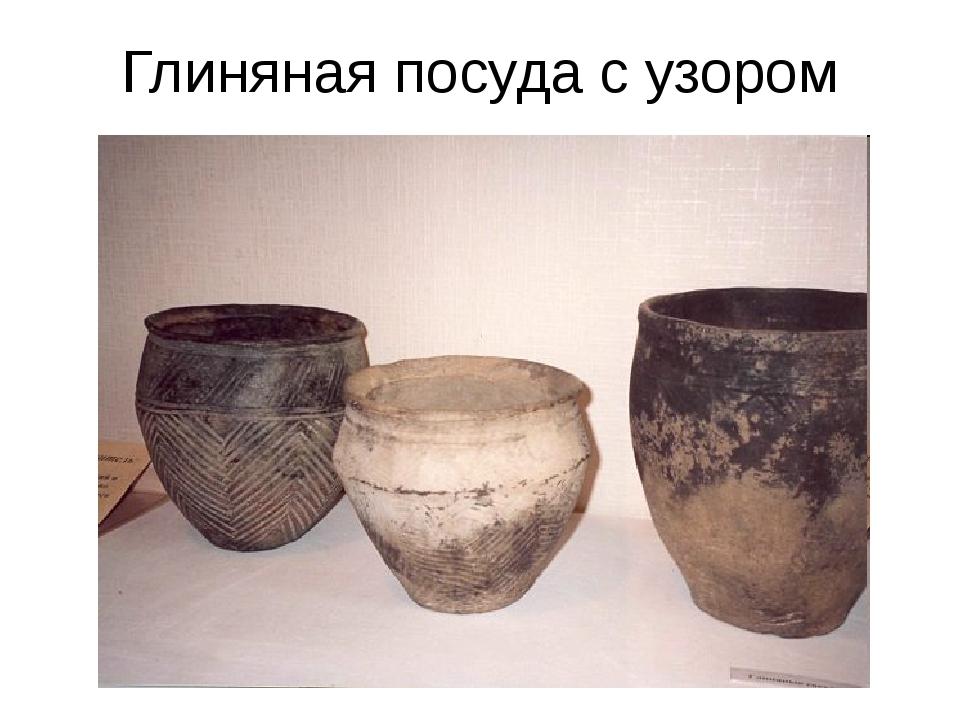 Глиняная посуда с узором