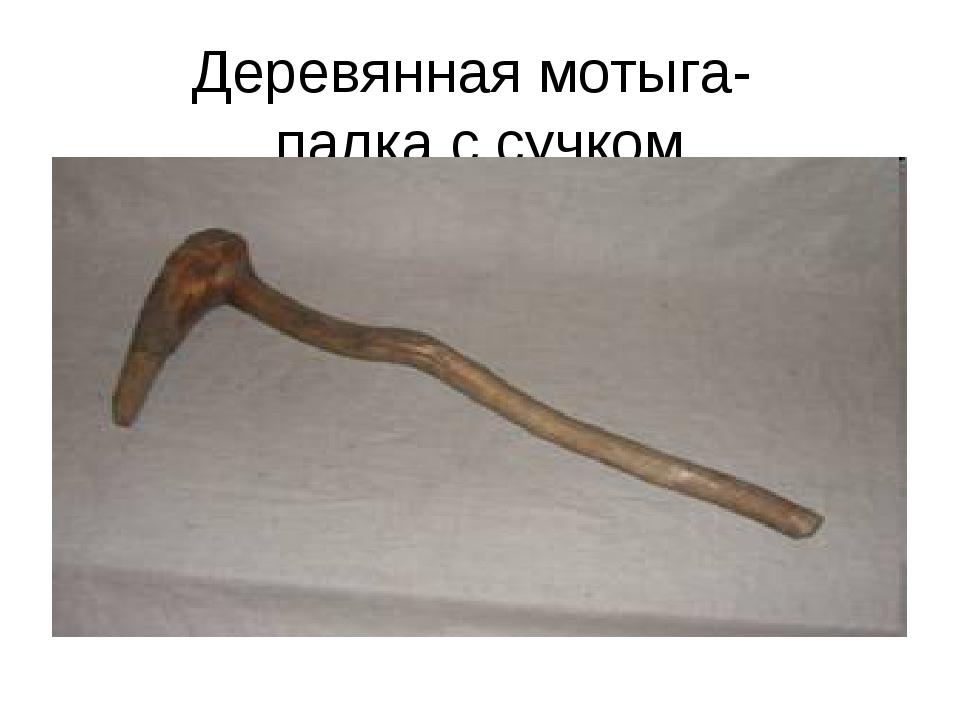 Деревянная мотыга- палка с сучком